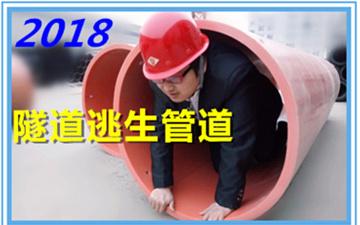 隧道逃生管道型号